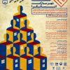 برگزاری همایش معماری و شهرسازی انسانگرا، 9 آذر