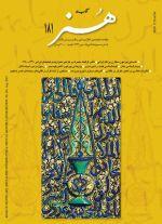 انتشار ماهنامه «کتاب ماه هنر» با مقالات و معرفی کتابهای معماری