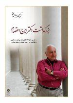 آئین سپاس، بزرگداشت دکتر ایرج اعتصام