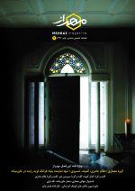 انتشار شماره سوم فصلنامه آن لاین مهراز
