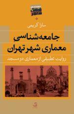 انتشار کتاب «جامعه شناسی معماری شهر تهران»