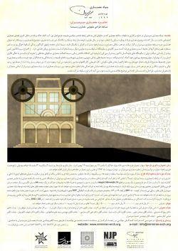 نمایشگاه آن لاین آثار منتخب و برندگان هشتمین دوره جایزه معماری میرمیران