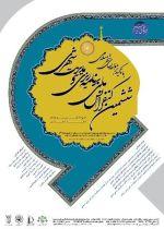 ششمين كنفرانس برنامهريزي و مديريت شهري با تاكيد بر مؤلفههاي شهر اسلامي