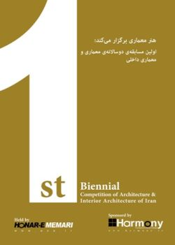 اولین مسابقه دوسالانه معماری و معماری داخلی ایران