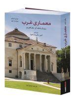 انتشار کتاب معماری غرب: ریشه ها و مفاهیم