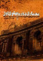 انتشار چاپ سوم کتاب معماری دوره پهلوی اول