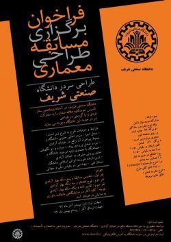 نتایج داوری مسابقه طراحی معماری سردر دانشگاه صنعتی شریف+نمایشگاه آنلاین آثار