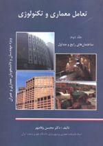 جلد دوم کتاب «تعامل معماری و تکنولوژی» به قلم محسن وفامهر