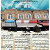 مسابقه طراحی و ساماندهی جداره های خیابان تربیت تبریز تا اطلاع ثانوی تمدید شد!