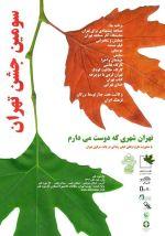 مراسم تقدیر و نمایشگاه آثار مسابقه