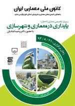 سمینار پایداری در معماری و شهرسازی