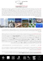 نهمین دوره جایزه مسابقه معماری میرمیران