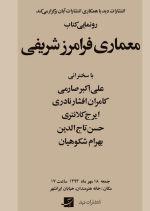 مراسم رونمایی کتاب معماری فرامرز شریفی