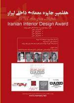 نتایج هفتمین جایزه معماری داخلی ایران+ نمایشگاه آنلاین آثار