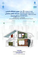 دومین نمایشگاه بین المللی سازه ها و نماهای ساختمانی
