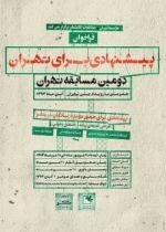 """آثار و نتایج داوری مسابقه """"پیشنهادی برای تهران"""""""