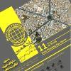 یازدهمین بزرگداشت روز جهانی شهرسازی ایران