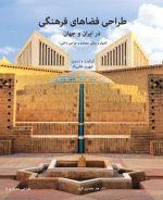 انتشار کتاب طراحی فضاهای فرهنگی در ایران و جهان
