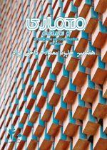فصلنامه معماری و ساختمان، شماره 40 پاییز 1393-