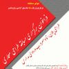 نتایج مسابقه طراحی معماری پلان،نما و سردرب ورودی مدارس استان گیلان