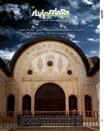 شماره 14 نشریه معماری پایدار