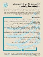 فراخوان پذیرش مقاله نشریه علمی پژوهشی « پژوهش های معماری اسلامی »