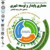 سمینار تخصصی معماری پایدار و  توسعه شهری