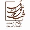 فراخوان پذیرش مقاله انگلیسی؛ مجله  علمی پژوهشی «پژوهش های معماری اسلامی»