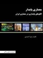 انتشار کتاب «معماري پايدار: الگوهاي پايداري در معماري ايران»