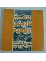 انتشار کتاب «بافت تاریخی ارومیه»