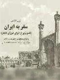 انتشار کتاب «سفر به ايران (تصويري از ايران دوران قاجار)»
