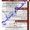 نتایج مسابقه طراحی شرکت فرابورس ایران