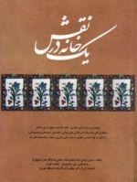 کتاب «یک خانه در نقش» رتبه دوم جایزه کتاب سال اصفهان