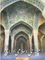انتشار کتاب «معماری اسلامی ایرانی»
