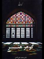 انتشار کتاب «گوهر هنر: تاملی نو در چیستی هنر اسلامی»
