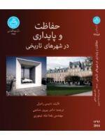 چاپ دوم «حفاظت و پایداری در شهرهای تاریخی»