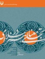 چاپ دوم کتاب «تجلی معنا در هنر اسلامی»