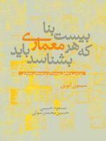چاپ سوم کتاب «بیست بنا که هر معماری باید بشناسد»