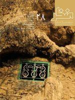 مجله منظر، شماره 28، پاییز 1393