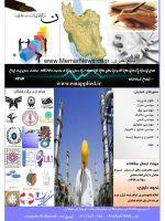همایش پژوهش های علوم فنی مهندسی و مدیریتی در عرصه دانشگاه، صنعت و مدیریت