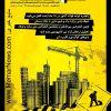 نشريه شهر و ساختمان، شماره 87، فروردين و ارديبهشت 1394