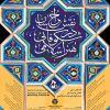همایش ملی نقش خراسان درشکوفایی هنر اسلامی