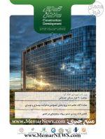 ماهنامه گسترش ساختمان، خرداد و تير 1394