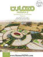 فصلنامه معماری و ساختمان، شماره 43، تابستان 1394-