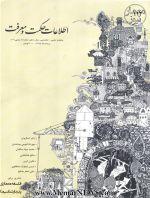 نشریه اطلاعات حکمت و معرفت با دفتر ویژه «فلسفه معماری»
