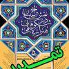تمدید مهلت همایش ملی نقش خراسان درشکوفایی هنر اسلامی