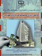 فراخوان برگزاری مسابقه منطقهای طراحی باغ پارک مهندسین - آذربایجان شرقی