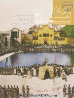 مجله منظر، شماره 30، بهار 1394