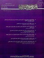 نشریه معماری و شهرسازی ایران، شماره ۹، بهار و تابستان ۱۳۹۴-
