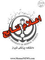 اعلام نتایج مسابقه طراحی معماری سردر دانشکده پزشکی شیراز